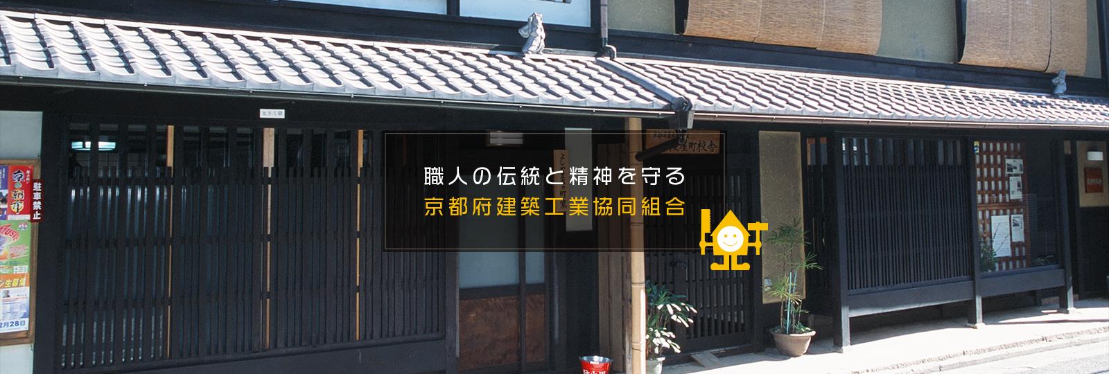 職人の伝統と精神を守る京都府建築工業協同組合