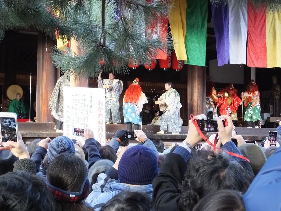 「節分会」2月3日(日)千本釈迦堂