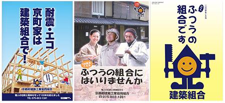 耐震・エコ京町屋は京都建築組合で!